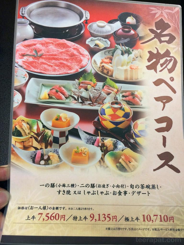 Japan14i_186