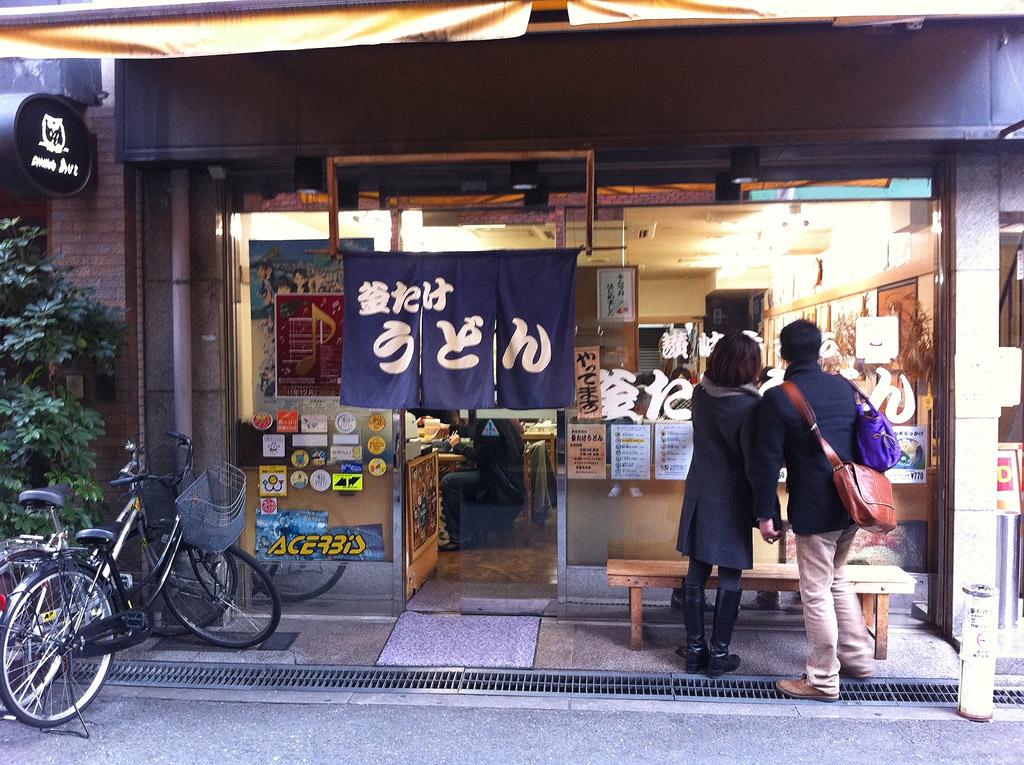 kamatake-udon