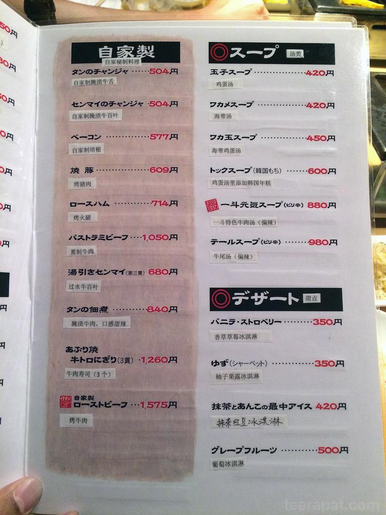 Japan14i_100