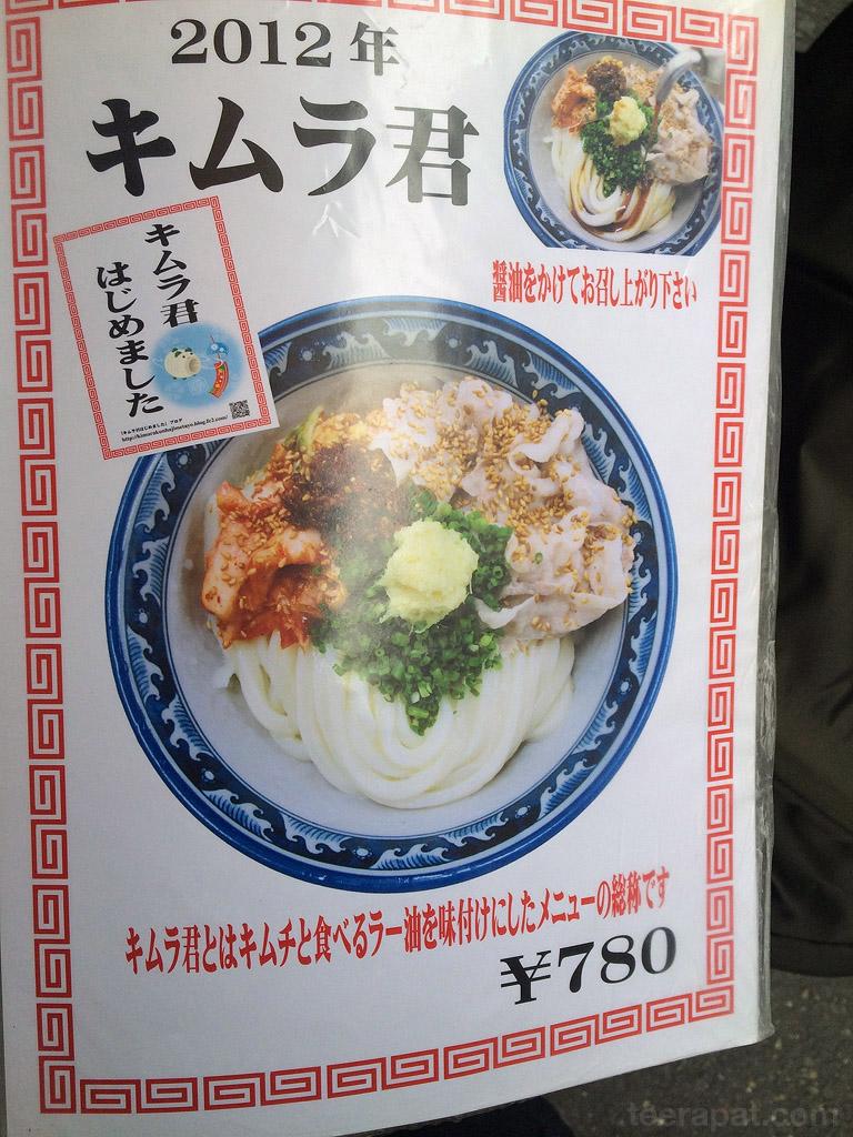 Japan14i_088