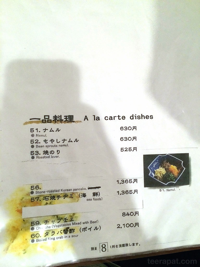 Japan14i_212