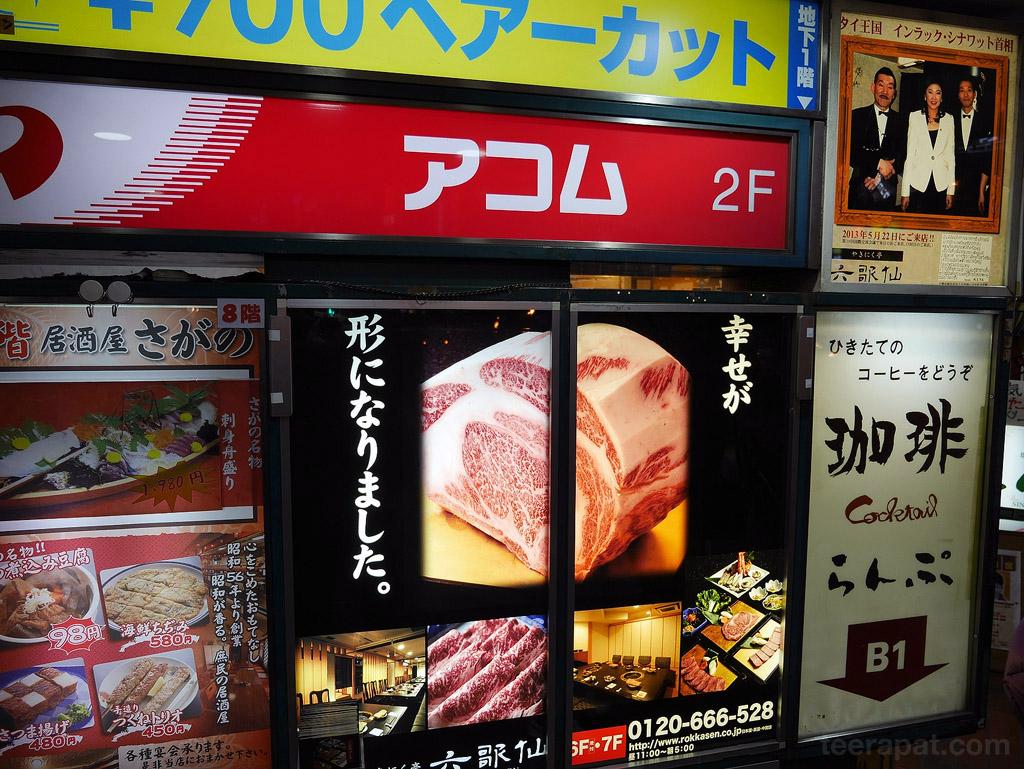 Japan14_864