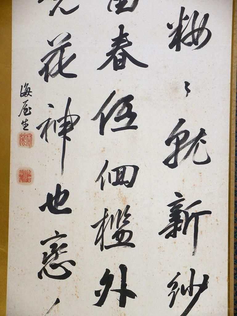 Japan14_589