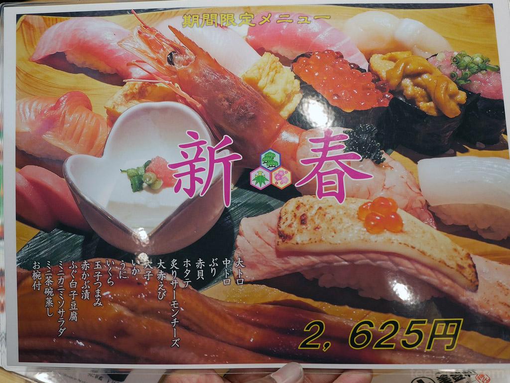 Japan14_0992