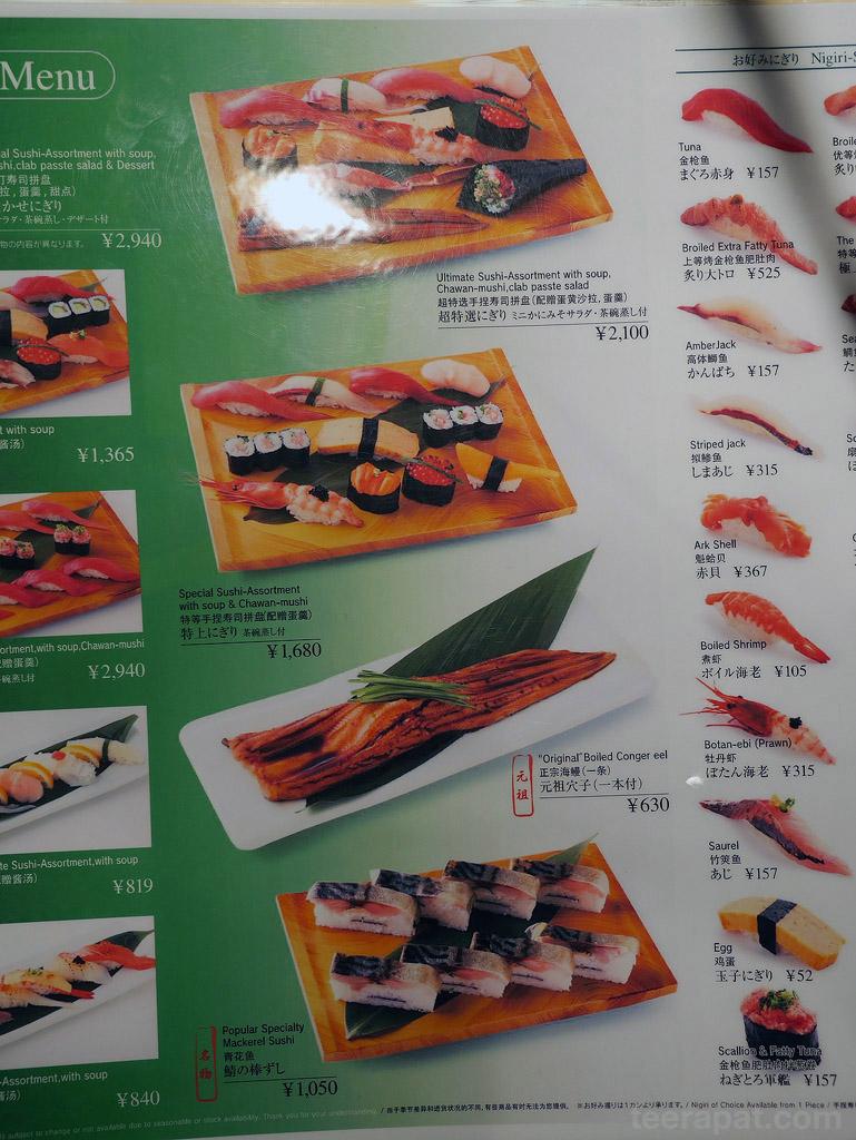 Japan14_0996