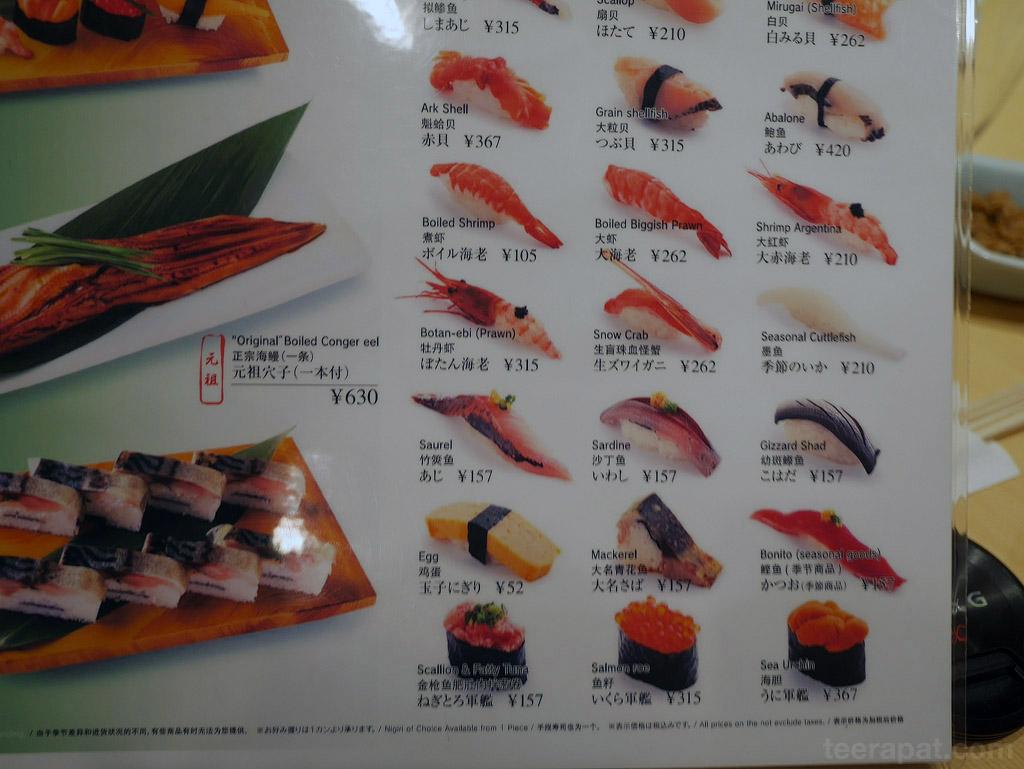 Japan14_0998