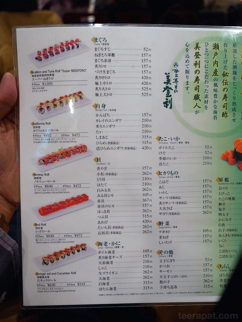 Japan14_1001