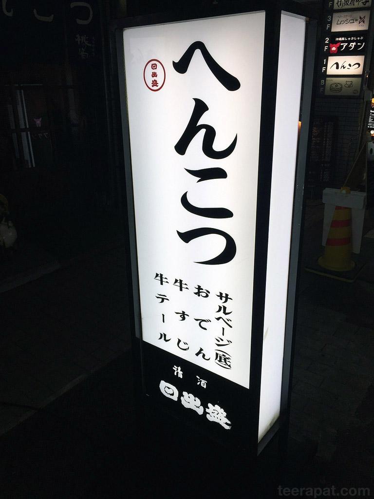 jpnov14i_0101