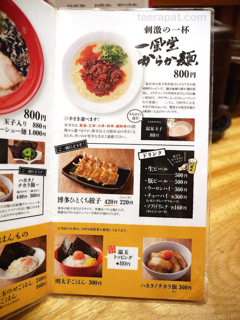 Kyushu2014_0008