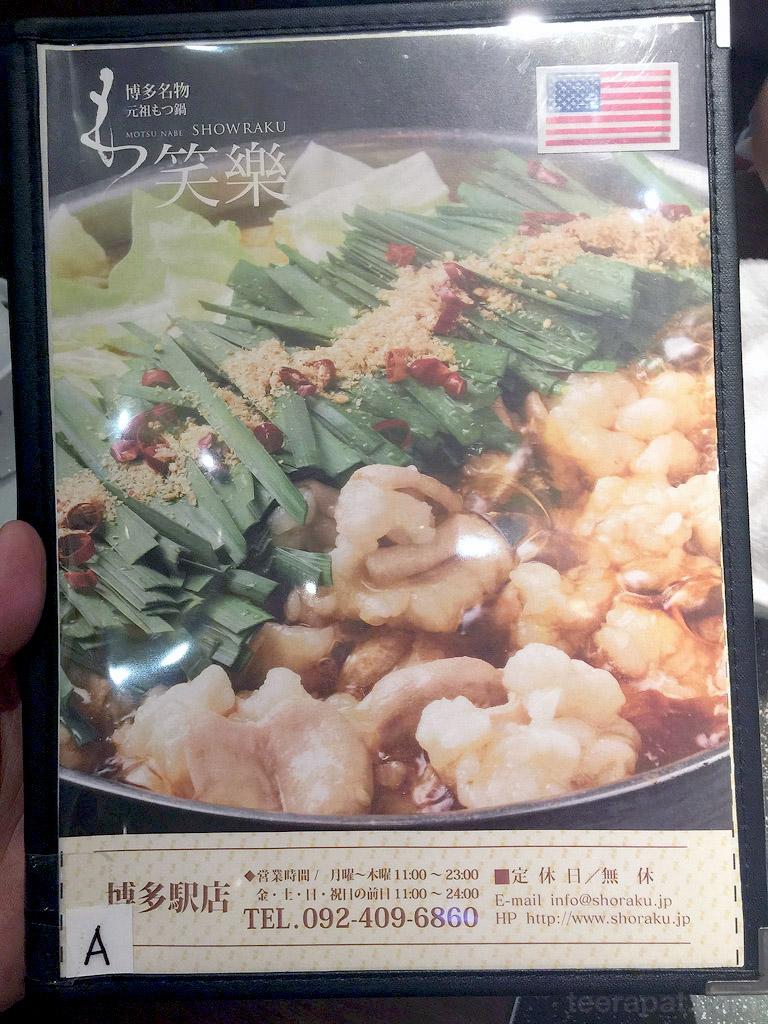 Kyushu2014i_0009