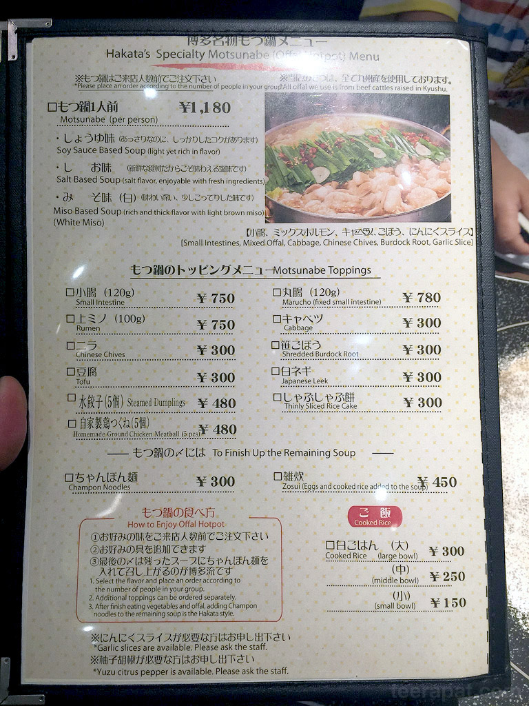 Kyushu2014i_0010