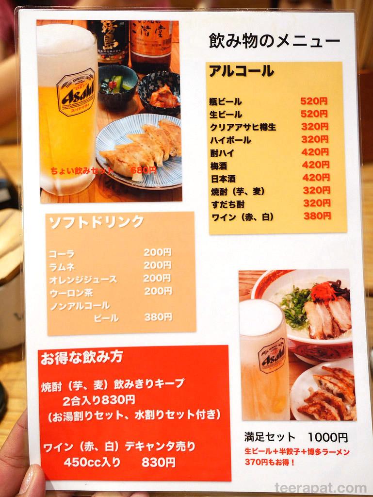 Kyushu2014_0108