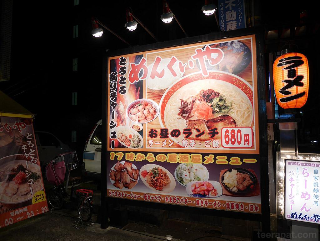 Kyushu2014_0119
