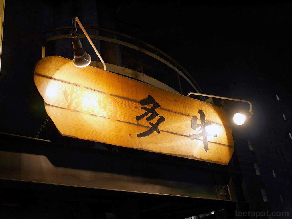 Kyushu2014_0222