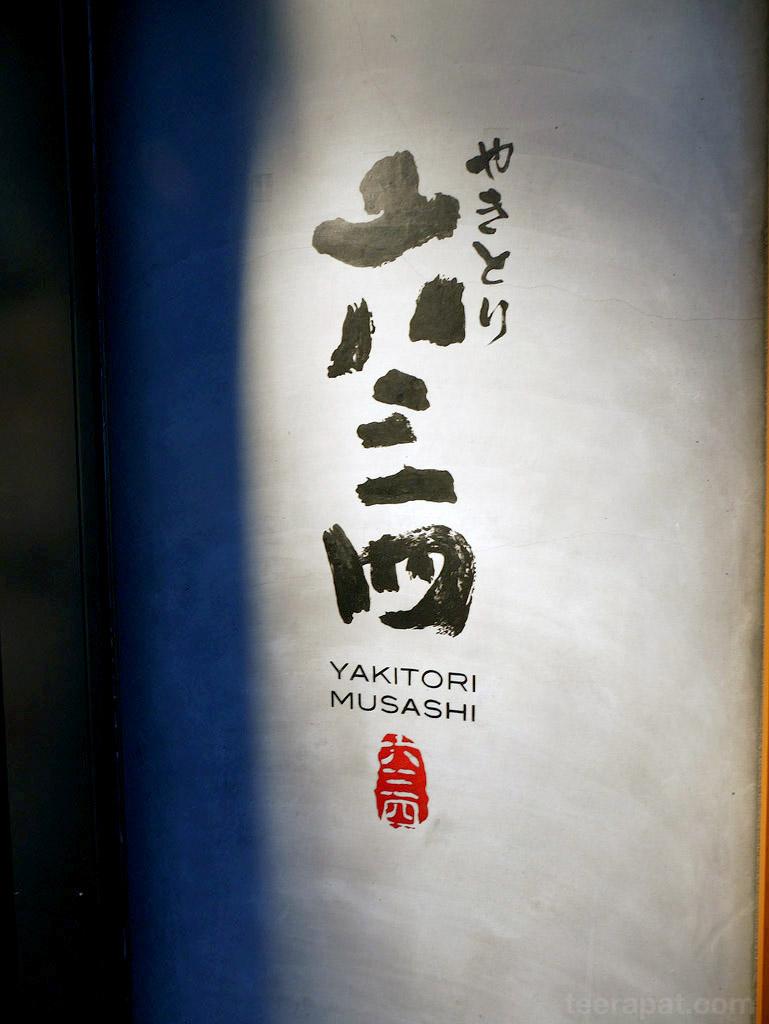 Kyushu2014_1305