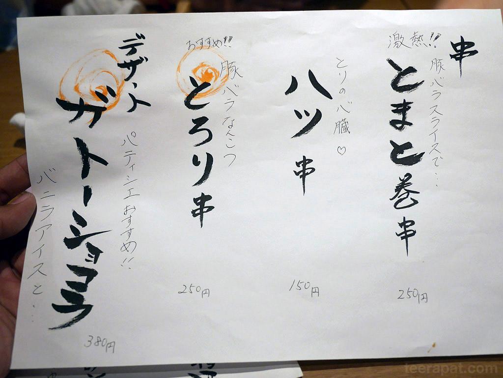 Kyushu2014_1312