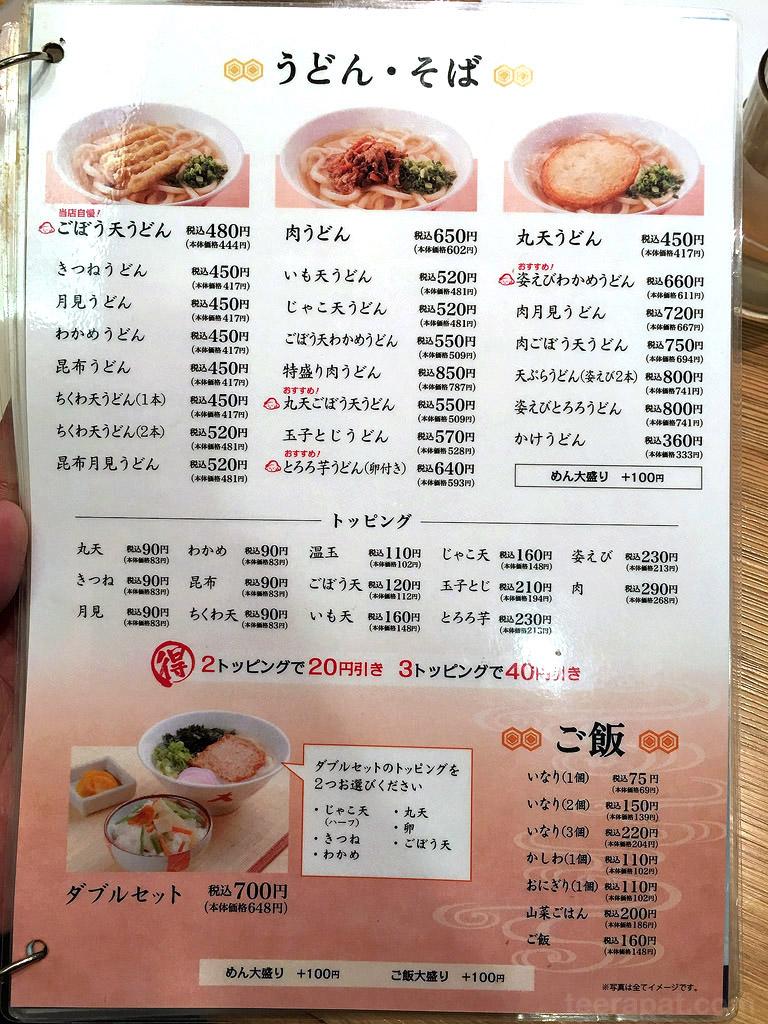 Kyushu16i_034