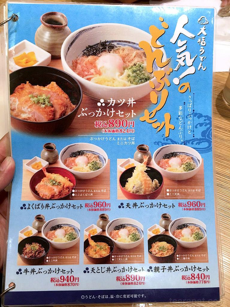 Kyushu16i_036