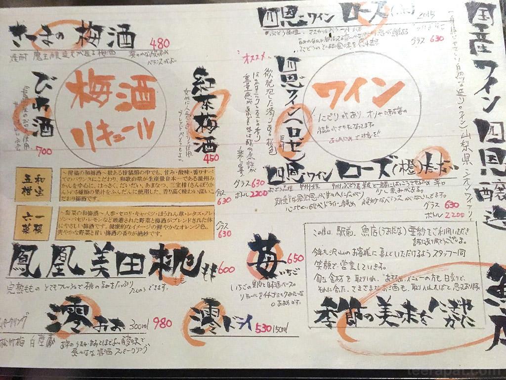 Kyushu16i_113