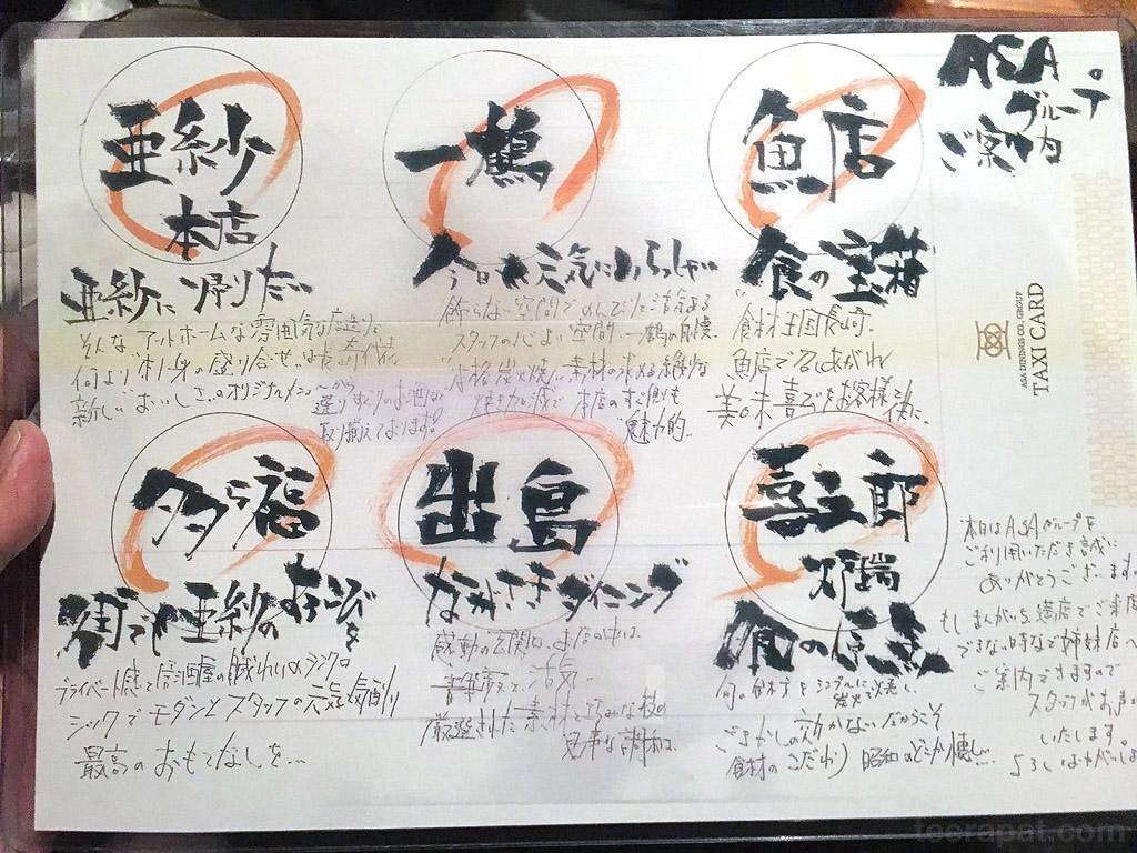 Kyushu16i_114