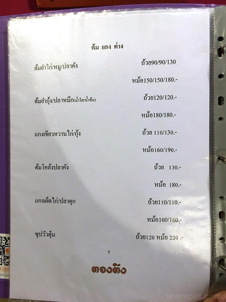 iChiangRai_028