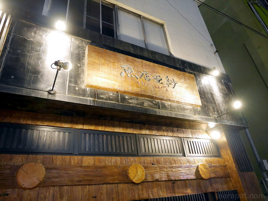 Kyushu16_256