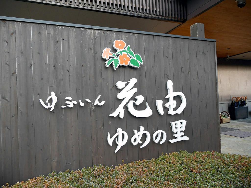 Kyushu16_304