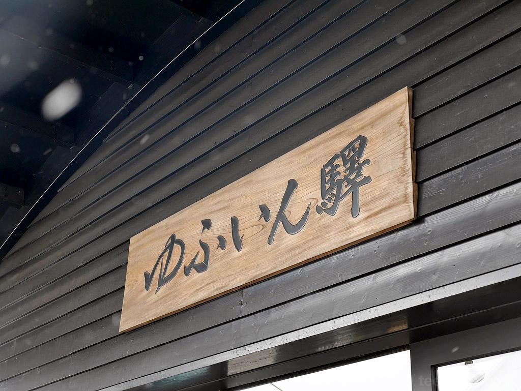Kyushu16_445