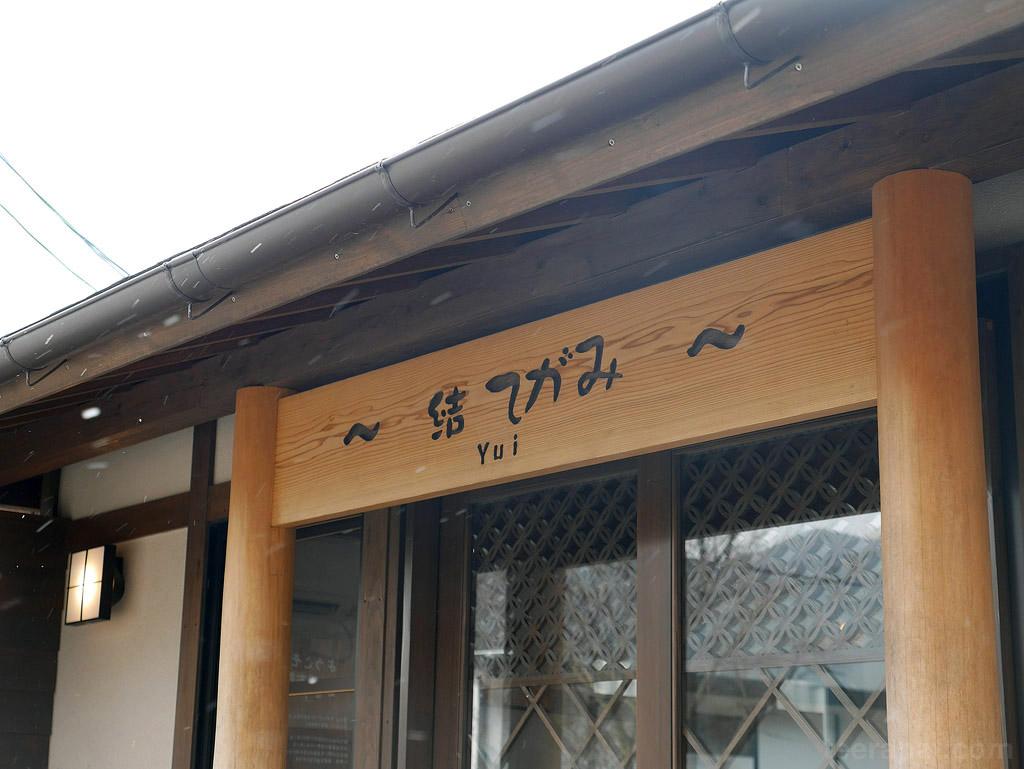 Kyushu16_467