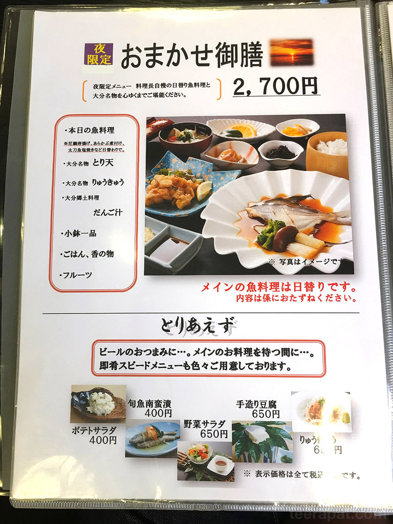 Kyushu16i_167