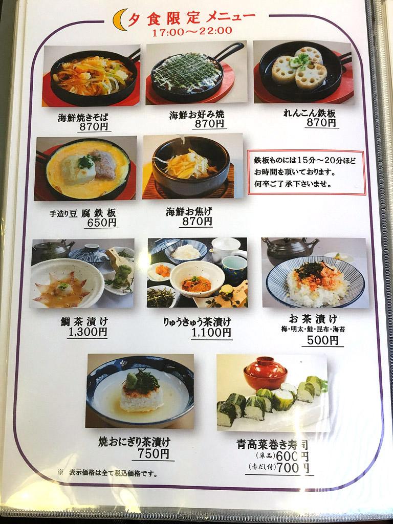 Kyushu16i_173