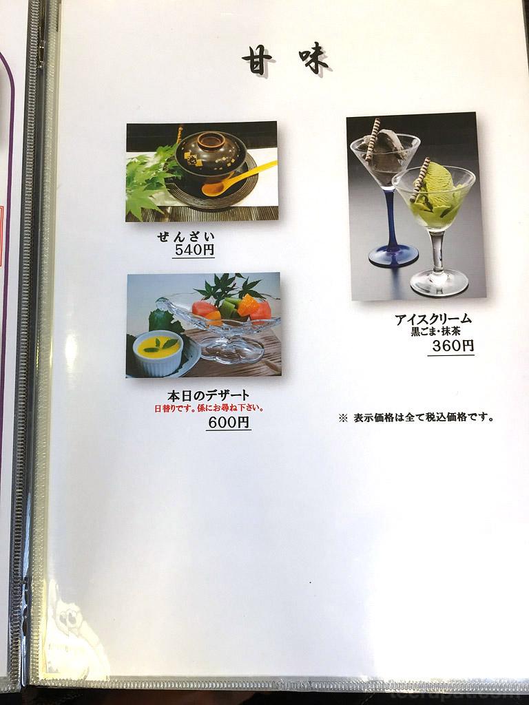 Kyushu16i_174
