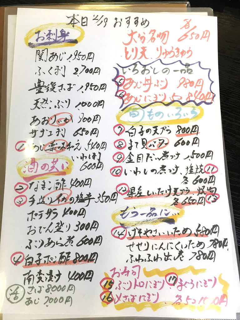 Kyushu16i_180