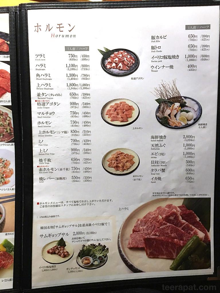 Kyushu16i_274