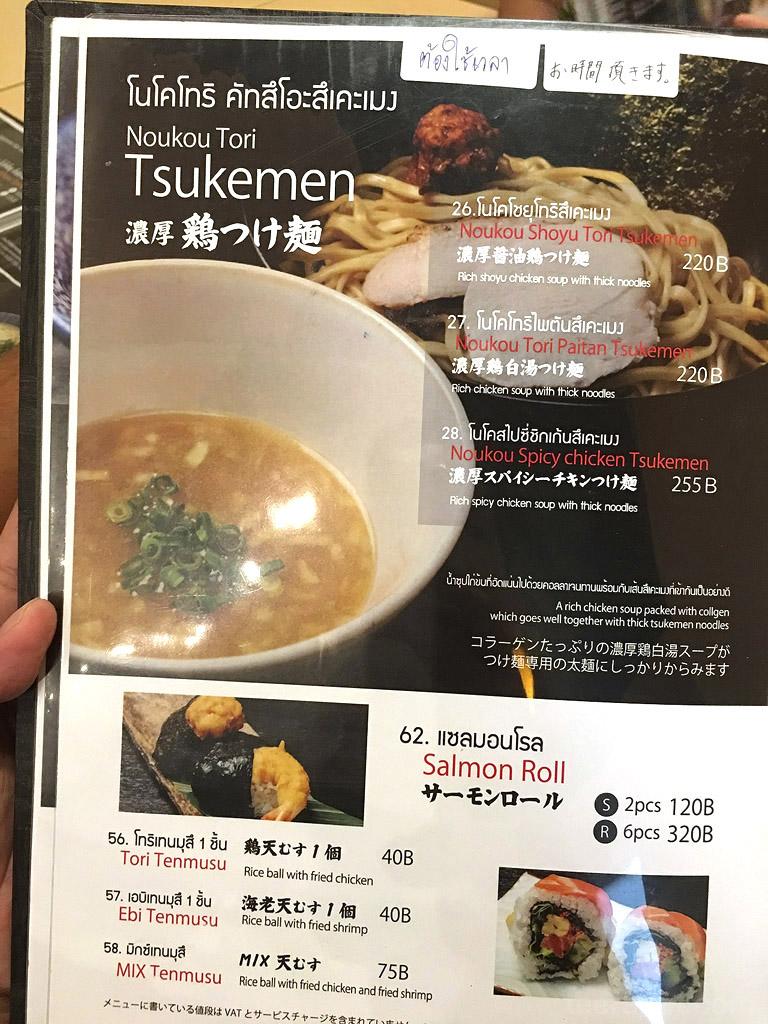 MenyaTakeichi_12