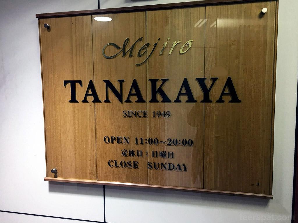 tanakaya_01