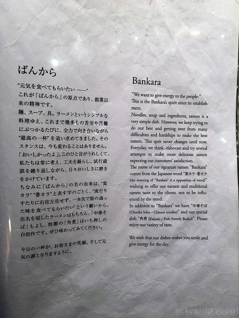 bankarashinjuku_010